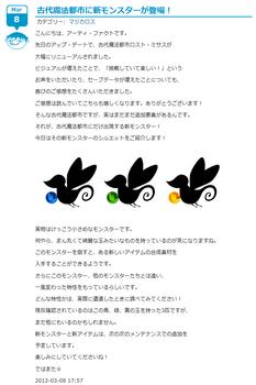 2012・03・08 ロスミ新モンスター告知.png