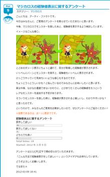 2012・03・09 経験値表示に関するアンケート.png