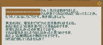 2012・03・12 中級① 問題 電気ウナギ5匹討伐.png