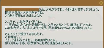 2012・03・12 中級② 納品コメント 電気ウナギ5匹討伐.png
