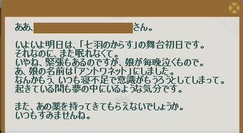 2012・03・12 初級① 問題 睡眠薬.png