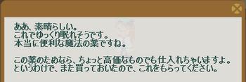 2012・03・12 初級② 納品コメント 睡眠薬.png