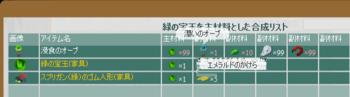 2012・03・15 緑の宝玉→浸食のオーブ.png