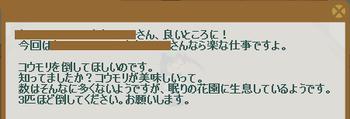 2012・03・19 中級① 問題 コウモリ3匹討伐.png