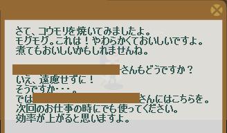 2012・03・19 中級② 納品コメント コウモリ3匹討伐.png