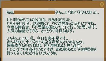 2012・03・19 初級① 問題 睡眠薬.png