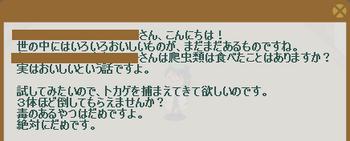 2012・03・26 中級① 問題 ヤクゼントカゲ3体討伐.png