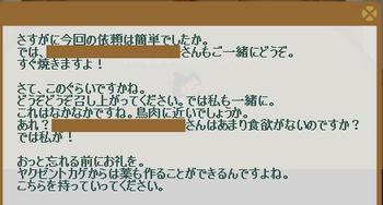 2012・03・26 中級② 納品コメント ヤクゼントカゲ3体討伐.png