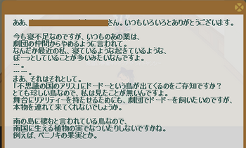 2012・03・26 初級① 問題 ドードー懐かせ.png