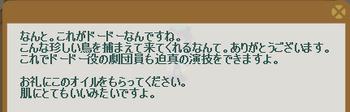2012・03・26 初級② 納品コメント ドードー懐かせ.png