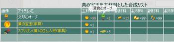 2012・03・26 黄の宝玉→文明のオーブ.png