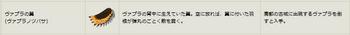 2012・04・18 ヴァプラの翼.png