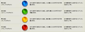 2012・04・18 宝玉4つ目.png
