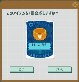 2012・04・19 純白の指輪.png