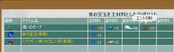 2012・04・19 青の宝玉→潤いのオーブ.png