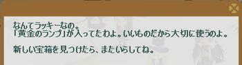 2012・04・21 怪魚の宝箱 8 黄金のランプ2.png