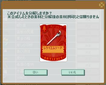 2012・04・22 分解 2 レクイエムソード.png