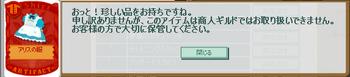 2012・04・23 アリスの服 売れません.png