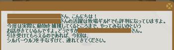 2012・04・23 中級① 問題 シルバーウルフ捕獲.png