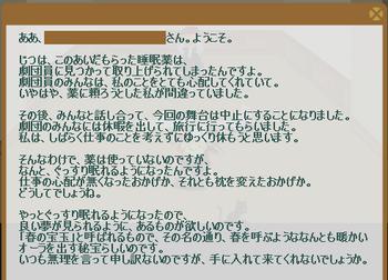 2012・04・23 初級① 問題 春の宝玉.png