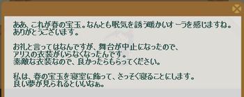 2012・04・23 初級② 納品コメント 春の宝玉.png