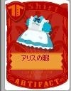 2012・04・23 初級④ 納品報酬 春の宝玉 アリスの服.png