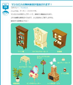 2012・04・26 マジカロス無料家具追加 1.png