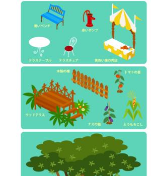2012・04・26 マジカロス無料家具追加 2.png
