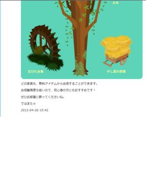 2012・04・26 マジカロス無料家具追加 3.png
