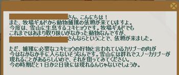 2012・04・30 中級① 問題 ユキヒョウ捕獲.png