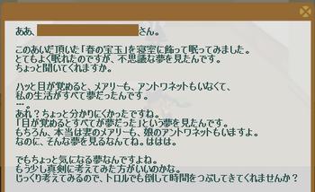 2012・04・30 初級① 問題 トロル退治.png
