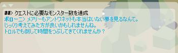 2012・04・30 初級② 問題ヒント トロル退治.png