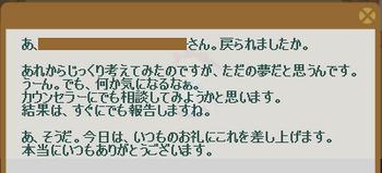 2012・04・30 初級③ 納品コメント トロル退治.png