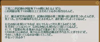 2012・05・01 みんなで納品『霊獣の角12000本』.png