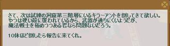 2012・05・04 st17メインクエスト 2-① 問題 キラーアント10討伐.png