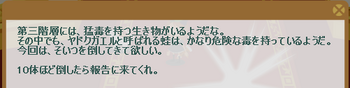 2012・05・04 st17メインクエスト 3-① 問題 ヤクドクガエル10討伐.png