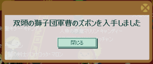 2012・05・04 st17メインクエスト 3-③ 納品報酬 ヤクドクガエル10討伐.png