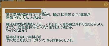 2012・05・04 st17メインクエスト 4-① 問題 猛毒袋.png