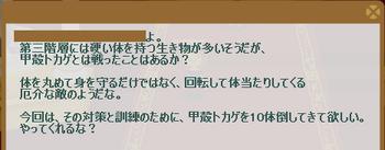 2012・05・04 st17メインクエスト 5-① 問題 甲殻トカゲ10討伐.png