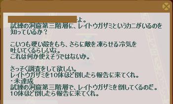 2012・05・04 st17メインクエスト 6-① 問題 レイトウガザミ10討伐.png