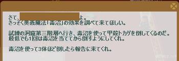 2012・05・04 st17メインクエスト 7-① 問題 甲殻トカゲ3「奥義毒沼」で.png
