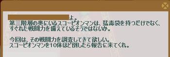 2012・05・04 st17メインクエスト 8-① 問題 スコーピオンマン.png
