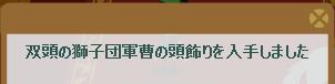 2012・05・04 st17メインクエスト 8-③ 納品報酬 スコーピオンマン10討伐.png