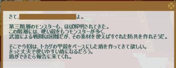 2012・05・04 st17メインクエスト 9-① 問題 甲殻シールド.png