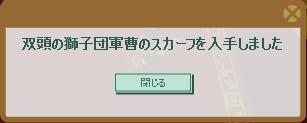 2012・05・06 st17メインクエスト 10-③ 納品報酬 ガルム狩り.png