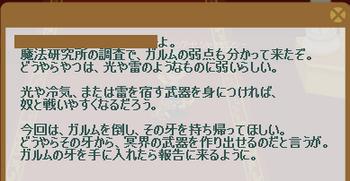 2012・05・06 st17メインクエスト 11-① ガルムの牙.png