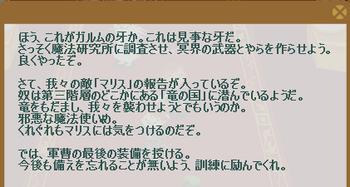2012・05・06 st17メインクエスト 11-③ 納品コメント ガルムの牙.png