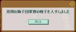 2012・05・06 st17メインクエスト 11-④ 納品報酬 ガルムの牙.png
