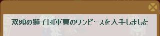 2012・05・06 st17メインクエスト 9-④ 納品報酬 甲殻シールド.png