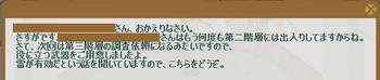 2012・05・21 中級② 納品コメント 第2階層モンスター20退治.png